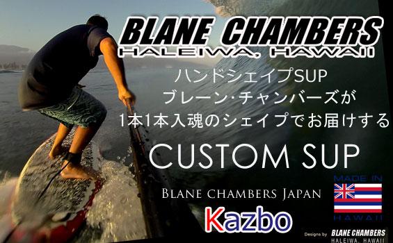 Blance Chambers Hand Shape SUP